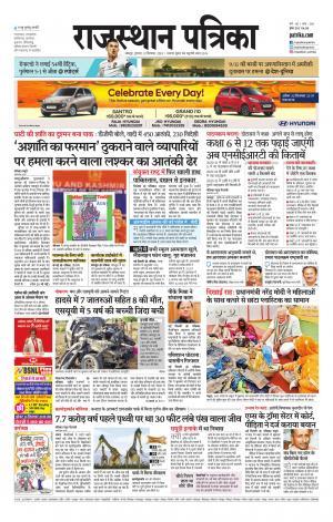 Jodhpur Hindi ePaper: Today Newspaper in Hindi, Online Hindi