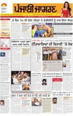 Amritsar : Punjabi jagran News : 21th February 2014 - Read on ipad, iphone, smart phone and tablets.