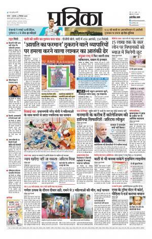 Sagar Hindi ePaper: Today Newspaper in Hindi, Online Hindi