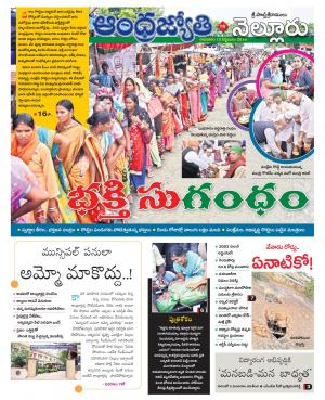 Nellore District