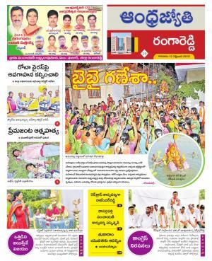 Rangareddy District
