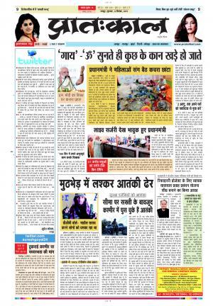 Hindi News | News in Hindi | udaipur news | rajasthan news