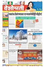 21st Feb Akola - Read on ipad, iphone, smart phone and tablets.