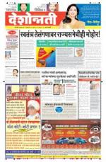 21st Feb Amravati - Read on ipad, iphone, smart phone and tablets.