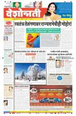 21st Feb Nagpur - Read on ipad, iphone, smart phone and tablets.