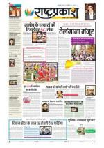 21st Feb Rashtraprakash - Read on ipad, iphone, smart phone and tablets.