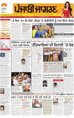 Jalandhar : Punjabi jagran News : 21th February 2014 - Read on ipad, iphone, smart phone and tablets.