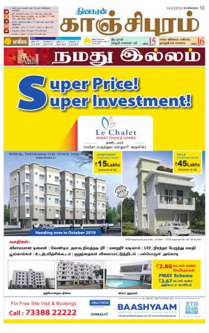 Kanchipuram-Chennai Supplement