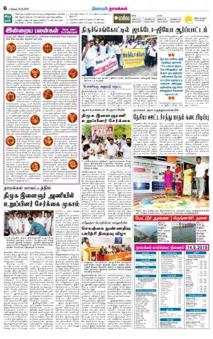 Namakkal-Salem Supplement