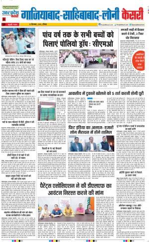 Ghaziabad - Punjab Kesari