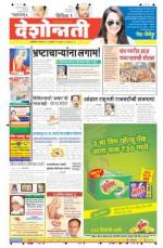 22nd Feb Akola - Read on ipad, iphone, smart phone and tablets.