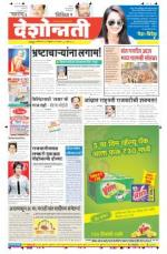 22nd Feb Nagpur - Read on ipad, iphone, smart phone and tablets.