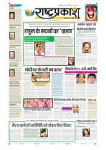 22nd Feb Rashtraprakash - Read on ipad, iphone, smart phone and tablets.