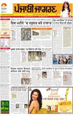Sangrur\Barnala : Punjabi jagran News : 22th February 2014 - Read on ipad, iphone, smart phone and tablets.