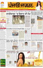 Ludhiana : Punjabi jagran News : 22th February 2014 - Read on ipad, iphone, smart phone and tablets.