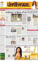 Jalandhar : Punjabi jagran News : 22th February 2014 - Read on ipad, iphone, smart phone and tablets.