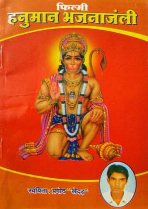 Filmi Hanuman Bhajananjli - Pramod Khedar (फिल्मी हनुमान भजनांजलि - प्रमोद खेदड़) - Read on ipad, iphone, smart phone and tablets.