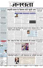 Jansatta, Hindi, 22/02/2014 - Read on ipad, iphone, smart phone and tablets.