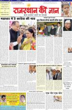 rajasthan ki jaan - Read on ipad, iphone, smart phone and tablets