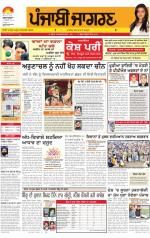 Sangrur\Barnala : Punjabi jagran News : 23th February 2014 - Read on ipad, iphone, smart phone and tablets.