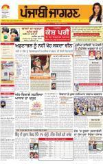 Amritsar : Punjabi jagran News : 23th February 2014 - Read on ipad, iphone, smart phone and tablets.