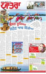 Supplement : Punjabi jagran News : 23th February 2014 - Read on ipad, iphone, smart phone and tablets.