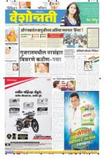23rd Feb Jalgaon - Read on ipad, iphone, smart phone and tablets.