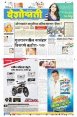 23rd Feb Hingoli Parbhani - Read on ipad, iphone, smart phone and tablets.