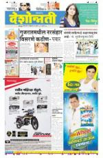 23rd Feb Nagpur - Read on ipad, iphone, smart phone and tablets.