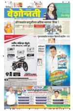 23rd Feb Nanded - Read on ipad, iphone, smart phone and tablets.