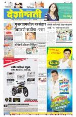 23rd Feb Amravati - Read on ipad, iphone, smart phone and tablets.