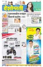 23rd Feb Buldhana - Read on ipad, iphone, smart phone and tablets.