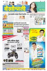 23rd Feb Akola - Read on ipad, iphone, smart phone and tablets.