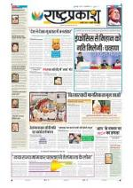 23rd Feb Rashtraprakash - Read on ipad, iphone, smart phone and tablets.