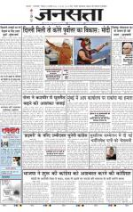 Jansatta, Hindi, 23/02/2014 - Read on ipad, iphone, smart phone and tablets.