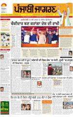 Amritsar : Punjabi jagran News : 24th February 2014 - Read on ipad, iphone, smart phone and tablets.