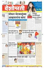 24th Feb Hingoli Parbhani - Read on ipad, iphone, smart phone and tablets.