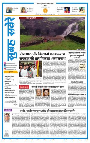 SUBAH SAVERE INDORE