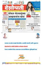 24th Feb Amravati - Read on ipad, iphone, smart phone and tablets.
