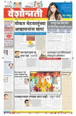 24th Feb Nagpur - Read on ipad, iphone, smart phone and tablets.