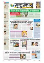 24th Feb Rashtraprakash - Read on ipad, iphone, smart phone and tablets.