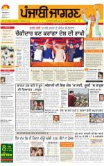 Ludhiana Dehat : Punjabi jagran News : 24th February 2014 - Read on ipad, iphone, smart phone and tablets.