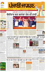 Jalandhar : Punjabi jagran News : 24th February 2014 - Read on ipad, iphone, smart phone and tablets.