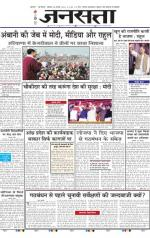 Jansatta, Hindi, 24/02/2014 - Read on ipad, iphone, smart phone and tablets.