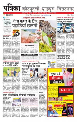 Shahpura-Kotputli
