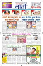 24-02-2014 Hindi - Read on ipad, iphone, smart phone and tablets.
