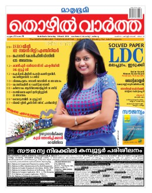 Thozhilvartha-2014 March 1 - Read on ipad, iphone, smart phone and tablets.
