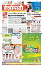 25th Feb Nanded - Read on ipad, iphone, smart phone and tablets.