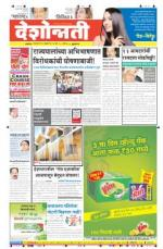 25th Feb Buldhana - Read on ipad, iphone, smart phone and tablets.