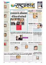 25th Feb Rashtraprakash - Read on ipad, iphone, smart phone and tablets.